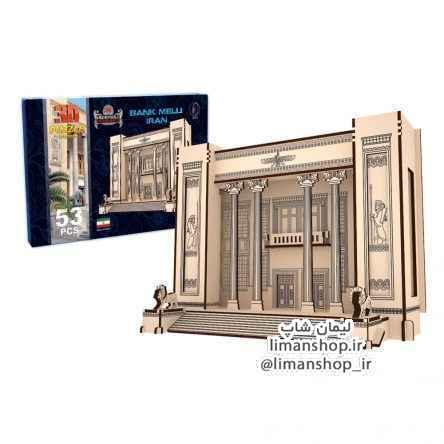 پازل چوبی سه بعدی - بانک ملی ایران ( کوچک )
